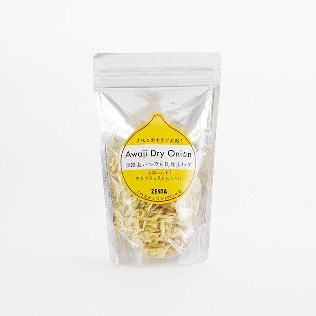 Awaji Dry Onion