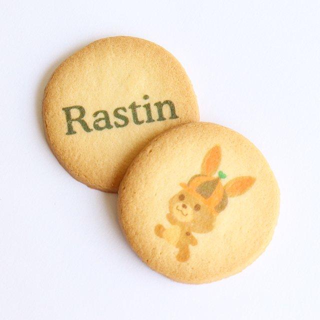 ラスティンクッキー