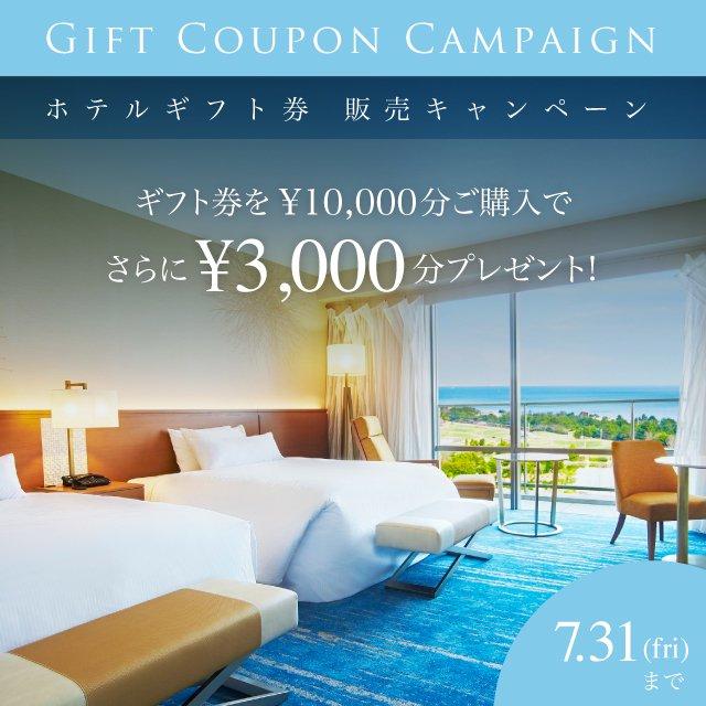 ホテルギフト券販売キャンペーン