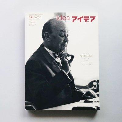 idea アイデア 321 2007年3月号<br>ヤン・チヒョルトの仕事<br>Works of Jan Tschichold 1902-74