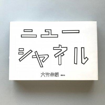 ニューシャネル / 大竹伸朗
