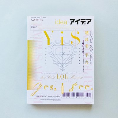 idea アイデア 346 2011年5月号<br>羽良多平吉 イエス・アイ・スィー<br>heiQuiti Harata Yes, I see.