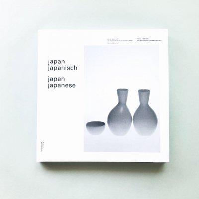 ニッポンのニッポン japan japanisch / ヘルムート・シュミット<br>Helmut Schmid