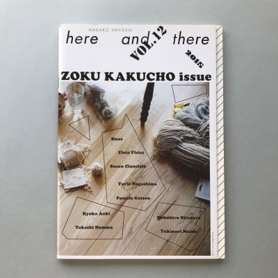 here and there vol.12 2015 ZOKU KAKUCHO issue / 林央子