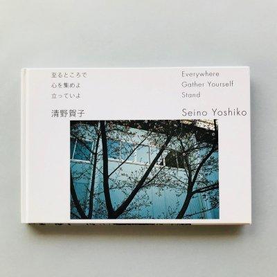 至るところで心を集めよ立っていよ<br>清野賀子 Seino Yoshiko