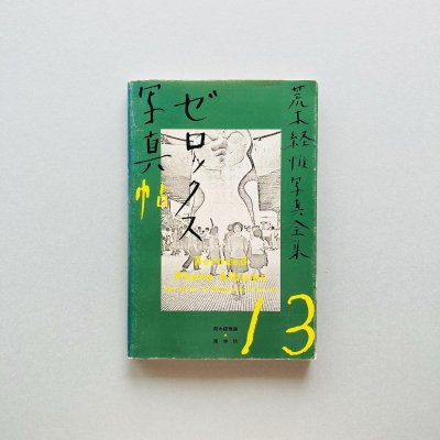 荒木経惟写真全集13 ゼロックス写真帖<br>荒木経惟<br>Nobuyoshi Araki
