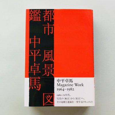 都市 風景 図鑑   /  中平卓馬