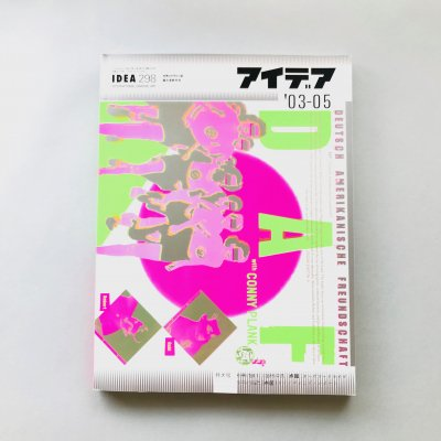 IDEA アイデア 298 2003年5月号 SPECIAL FEATURE: GTF / Three Dimensional Projects