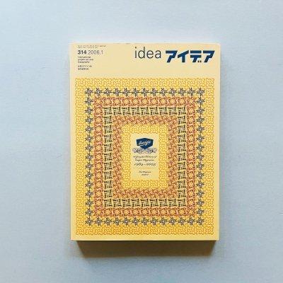 idea アイデア 314 2006年1月号<br>Emigre 1984-2005