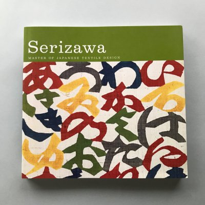 Serizawa Master of Japanese Textile Design / 芹沢�介