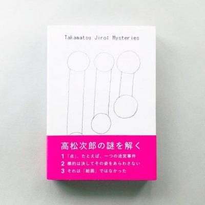 高松次郎ミステリーズ<br>Jiro Takamatsu