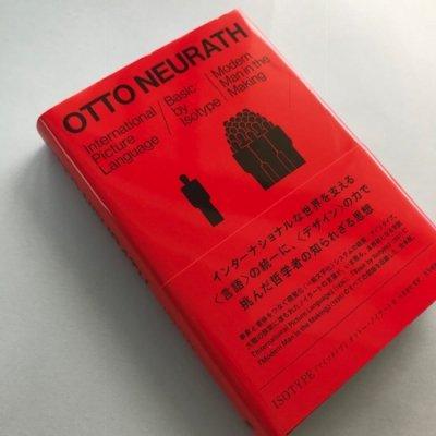 ISOTYPE アイソタイプ / オットー・ノイラート(otto neurath)、 永原康史(監訳)