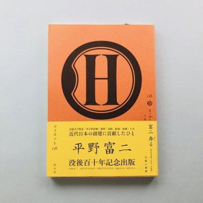 ヴィネット 08<br>富二 奔る 近代日本を創ったひと<br>平野富二, 片塩二朗