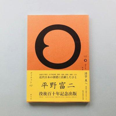 ヴィネット 07<br>活字 東へ 長崎の活字のゆくえ<br> 板倉雅宣