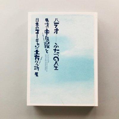 パラオ ふたつの人生 鬼才・中島敦と日本のゴーギャン・土方久功展