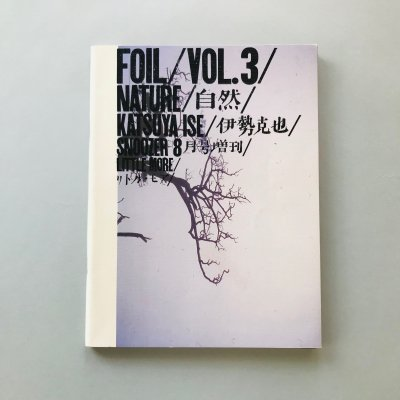 FOIL 2003年8月号増刊 VOL.3 自然<br>伊勢克也