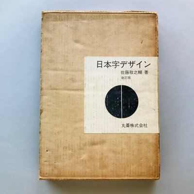 日本字デザイン 改訂版  /  佐藤敬之輔