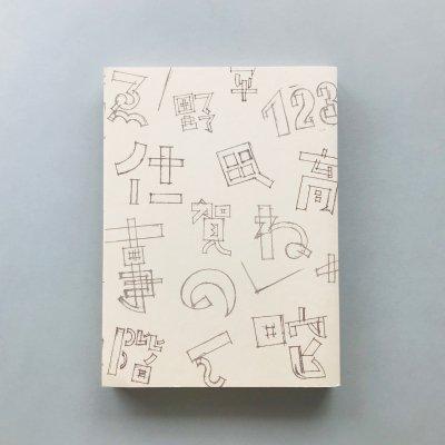 平野甲賀の仕事 1964-2013展