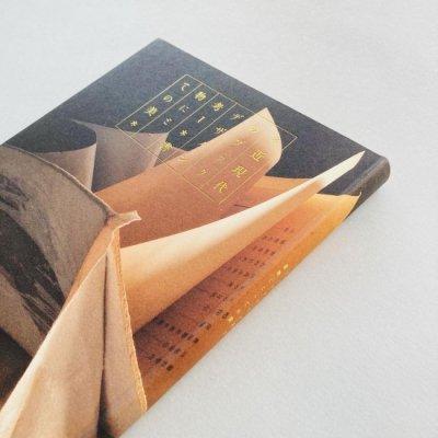 近現代のブックデザイン考 I<br>書物にとっての美<br>新島実, 寺山祐策, 白井敬尚