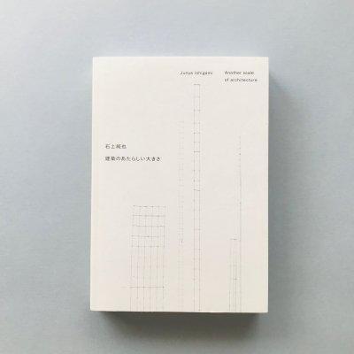 建築のあたらしい大きさ<br>石上純也<br>Junya Ishigami