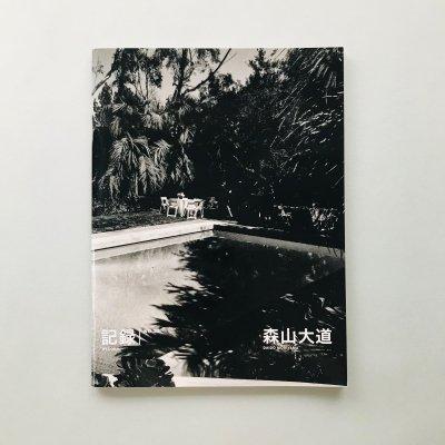記録 RECORD No.22 /<br>森山大道 Daido Moriyama