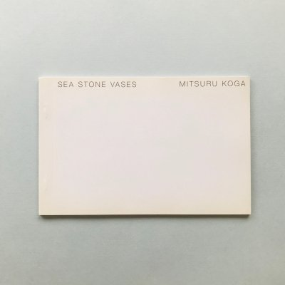 <SIGNED>sea stone vases<br>古賀充<br>Mitsuru Koga
