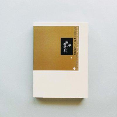 橋本平八と北園克衛展<br>異色の芸術家兄弟
