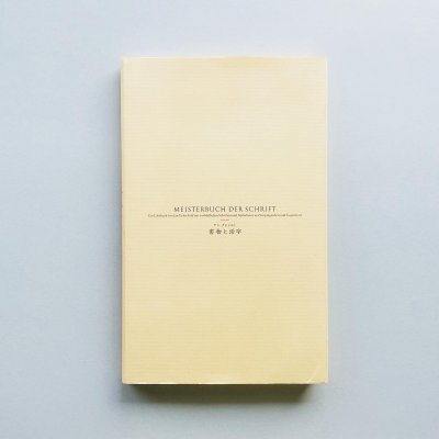 ヤン・チヒョルト 書物と活字<br>Jan Tschichold