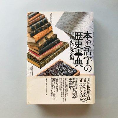 本と活字の歴史事典<br>印刷史研究会