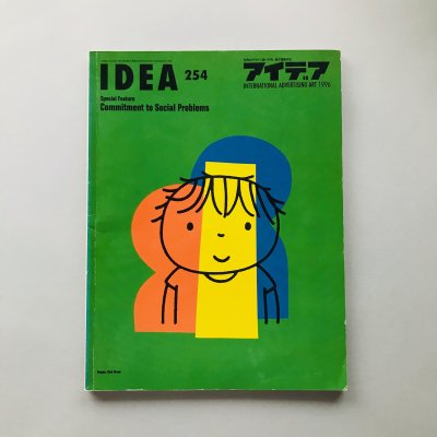 idea アイデア 254 1996年1月号 Commitment to Social Problems