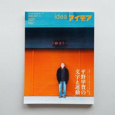 idea アイデア 345 2011年3月号 平野甲賀の文字と運動