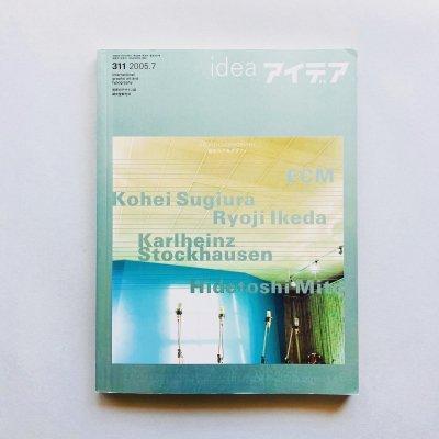 idea アイデア 311 2005年7月号 音のコスモグラフィ ECM, 杉浦康平, 池田亮司, カールハインツ・シュトックハウゼン