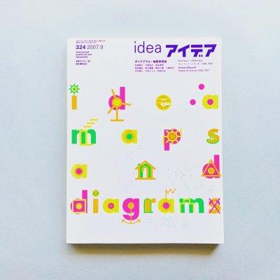 idea アイデア 324 2007年9月号 ダイアグラム・地図作成法
