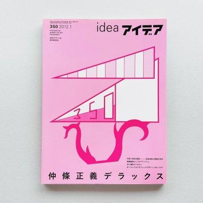 idea アイデア 350 2012年1月号<br>仲條正義デラックス<br>Masayoshi Nakajo
