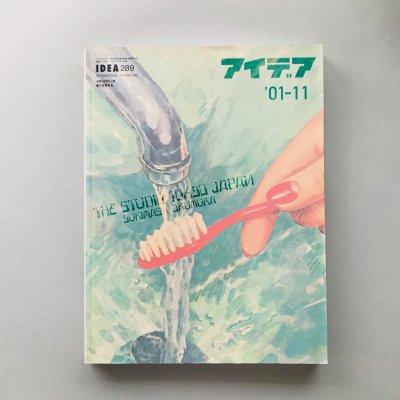 idea アイデア 289 2001年11月号<br>THE STUDIO TOKYO JAPAN<br>奥村靫正のデザインのすべて