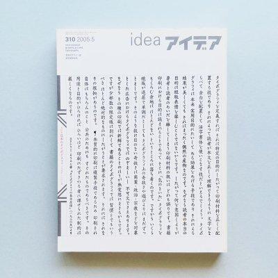 idea アイデア 310 2005年5月号 日本のタイポグラフィ 1995-2005