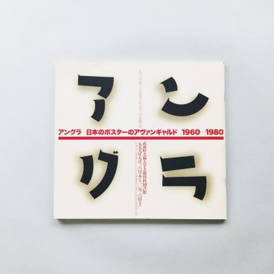 アングラ 日本のポスターのアヴァンギャルド1960-1980