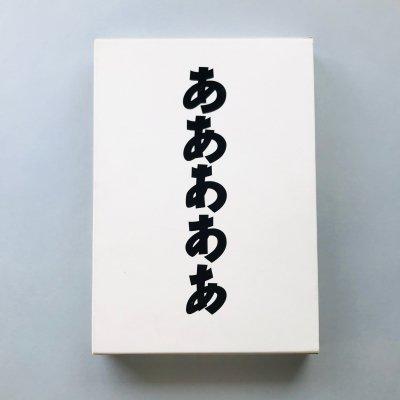 味岡伸太郎かなファミリー全5冊揃<br>築地 弘道軒 行成 小町 良寛