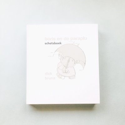 boris en de paraplu schetsboek /<br>ディック・ブルーナ Dick Bruna