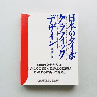 日本のタイポグラフィックデザイン<br>1925-95 文字は黙っていない<br>監修:松岡正剛, 田中一光, 浅葉克己