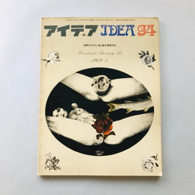 idea アイデア 94 1969年5月号<br>アメリカンデザインの本道を行く<br>ジョージ・チャーニー
