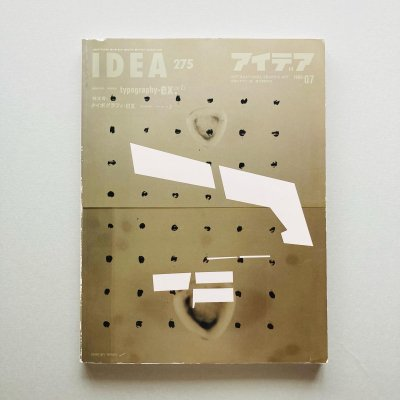 idea アイデア 275号 1999年7月号 特大号: タイポグラフィex Typography-ex part 2