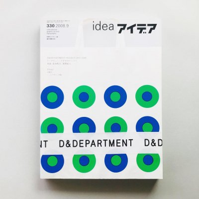 idea アイデア 330 2008年8月号 D&DEPARTMENT PRPJECT 2005-2008
