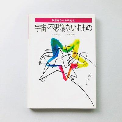 宇宙・不思議ないれもの / 文: 佐治晴夫, 絵: 三嶋典東