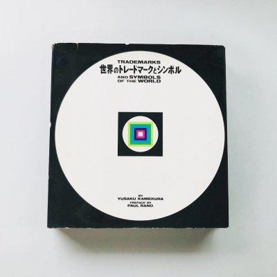世界のトレードマークとシンボル / 亀倉雄策