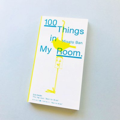 100 Things in My Room / 伴美里 Misato Ban