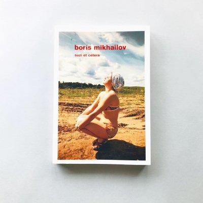 Suzi Et Cetera / ボリス・ミハイロフ Boris Mikhailov