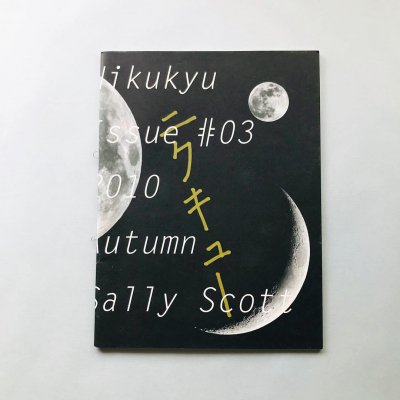 ニクキュー Nikukyu issue #03 2010 Autumn by Sally Scott