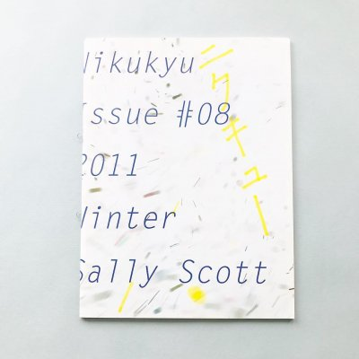 ニクキュー Nikukyu issue #08 2011 Winter by Sally Scott