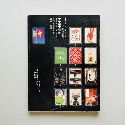 アイデア別冊 スイスのポスター<br>1970-1980 Swiss Posters 1970-1980